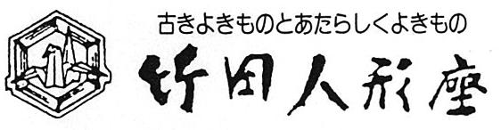 竹田人形座