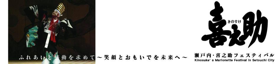 瀬戸内・喜之助フェスティバルロゴ